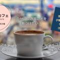 【開催記録】あびじょカフェ(2020年度)