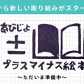 子どものためのシェアブック「あびじょプラスマイナス絵本」お手伝い募集