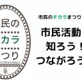 市民のチカラまつり2021【随時更新】