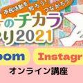 9月26日(日)開催!オンライン講座【市民のチカラまつり2021】